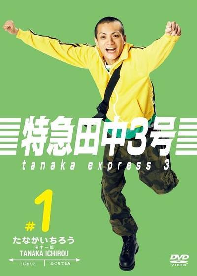 特急田中3号海报