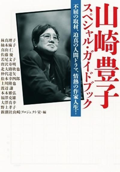 作家山崎丰子~审视战争与人性