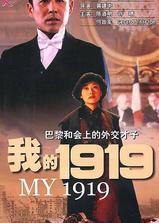 我的1919海报