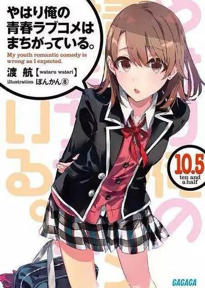 我的青春恋爱物语果然有问题 第二季 OVA海报