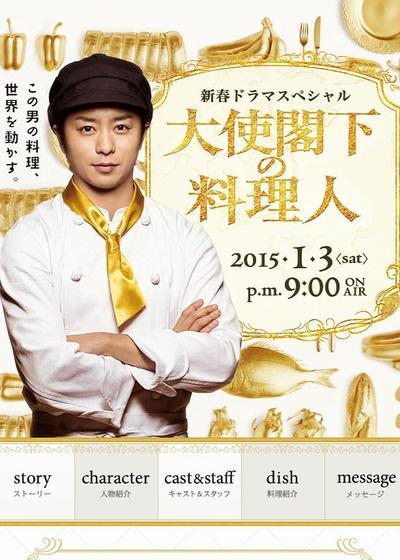 大使阁下的料理人海报