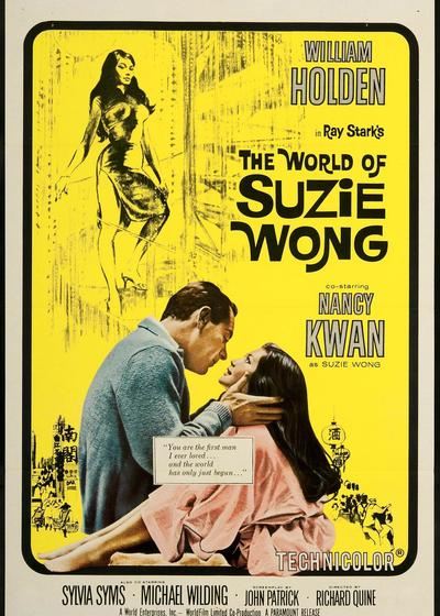 苏丝黄的世界海报
