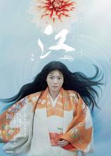 江:公主们的战国海报
