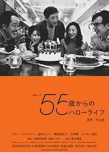 55岁开始的Hello Life海报