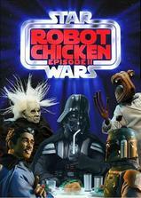 机器肉鸡:星战特辑第二集海报