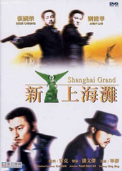新上海滩海报