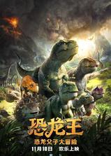 恐龙王海报
