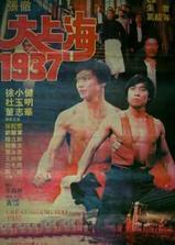 大上海1937海报