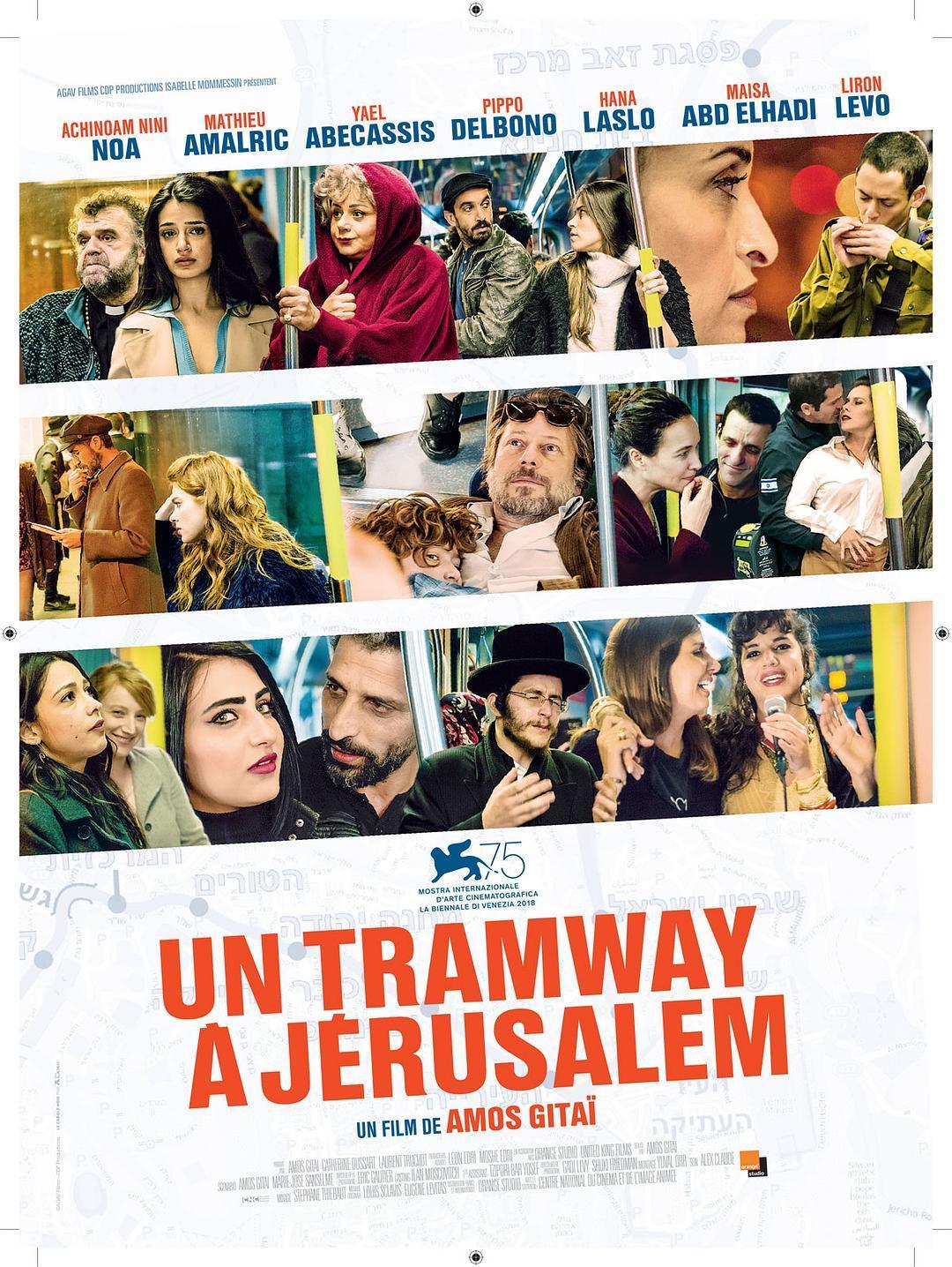 耶路撒冷有轨电车