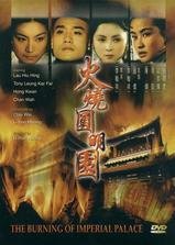 火烧圆明园海报
