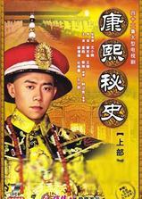 康熙秘史海报