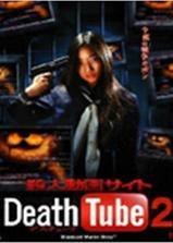 死亡视频网页2海报