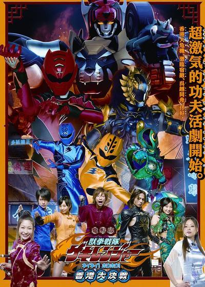 电影版 兽拳战队激气连者 你你!好好!香港大决战海报