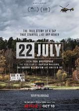 挪威7·22爆炸枪击案海报