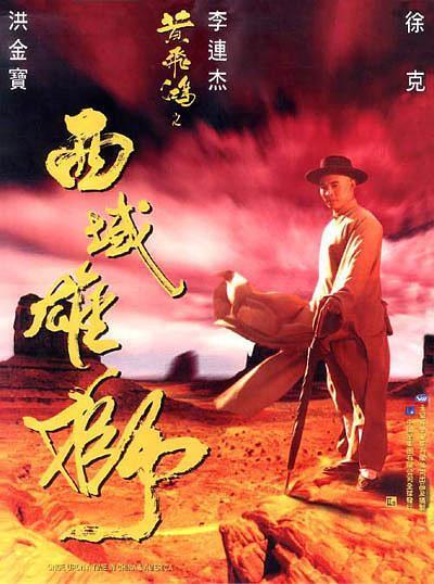 黄飞鸿之西域雄狮海报