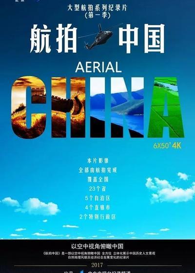 航拍中国 第一季海报