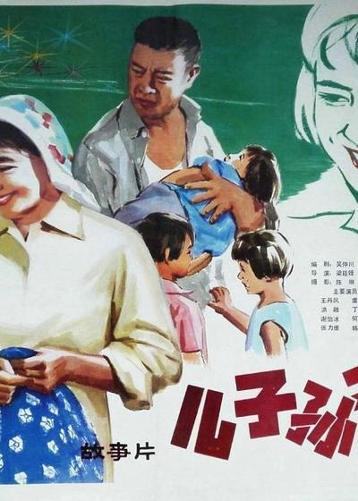 儿子、孙子和种子海报