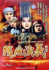 隋唐演义海报