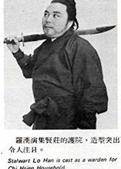 罗汉 Han Lo
