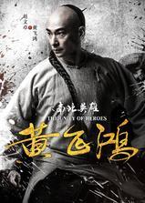 黄飞鸿之南北英雄海报