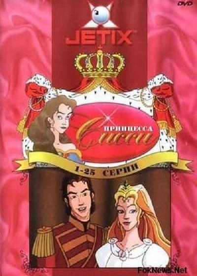 茜茜公主海报
