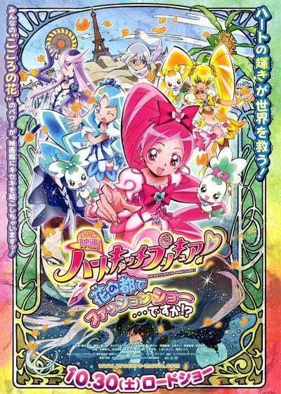 剧场版光之美少女HeartCatch PreCure!海报