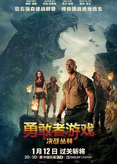 勇敢者游戏:决战丛林海报
