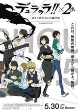 无头骑士异闻录第二季:承 OVA海报