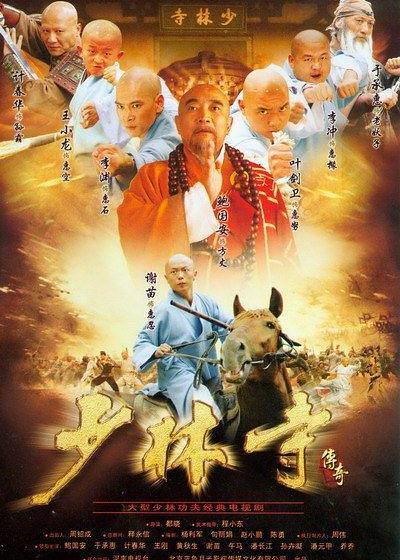 少林寺传奇海报