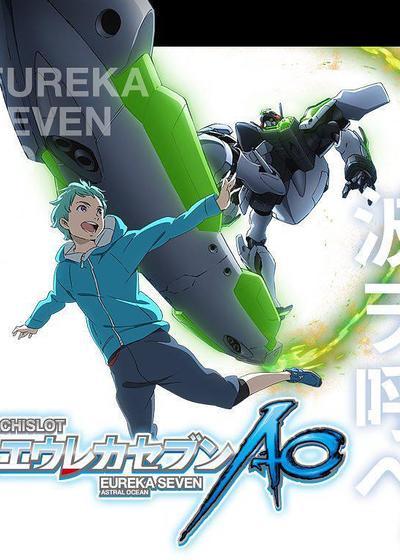 交响诗篇AO 最终章海报