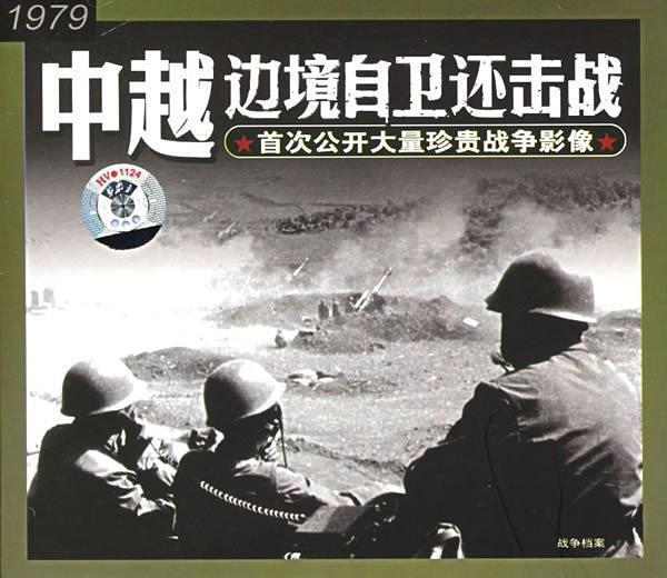 战争档案--中越边境自卫还击战