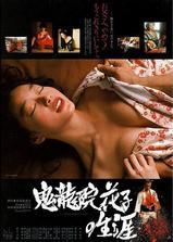 鬼龙院花子的一生海报