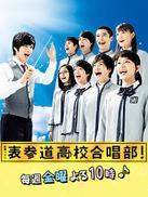 表参道高中合唱部!