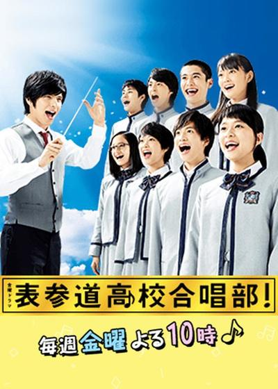 表参道高中合唱部!海报