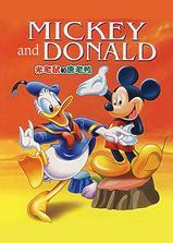 米老鼠和唐老鸭海报