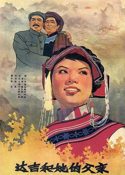 达吉和她的父亲海报