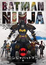 忍者蝙蝠侠海报
