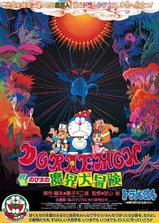 哆啦A梦:大雄的魔界大冒险海报