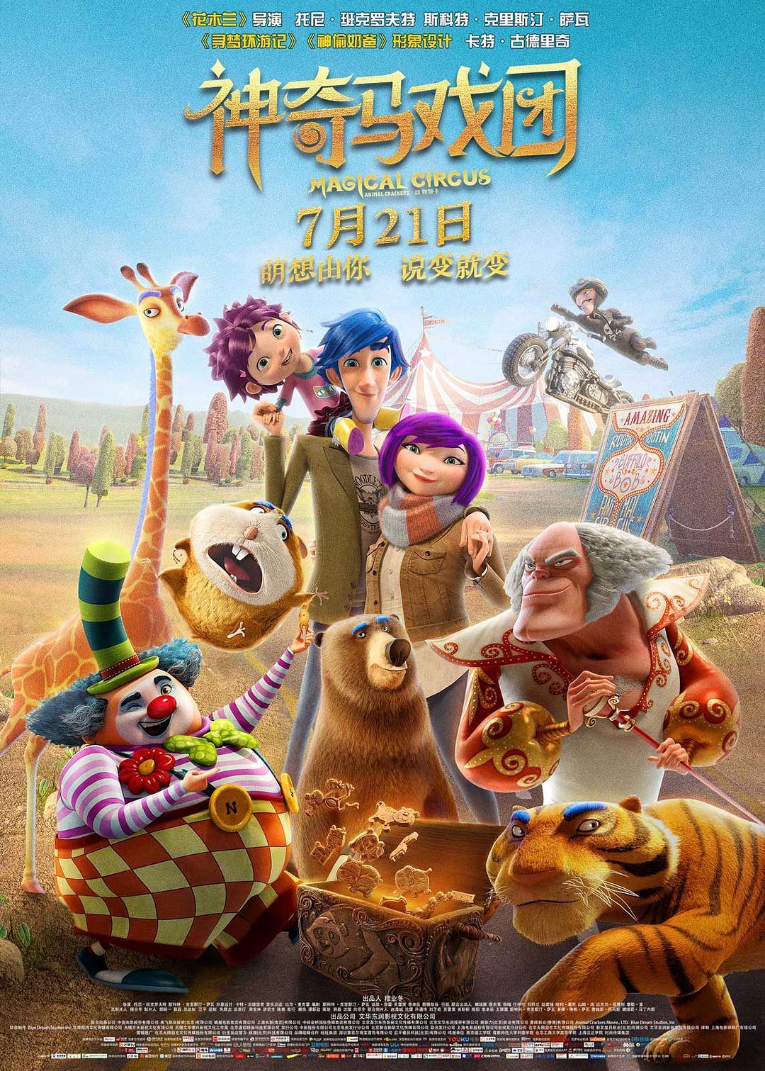 神奇马戏团之动物饼干