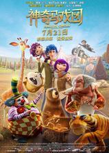 神奇马戏团之动物饼干海报