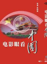 电影眼看中国