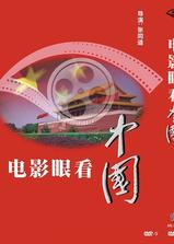 电影眼看中国海报