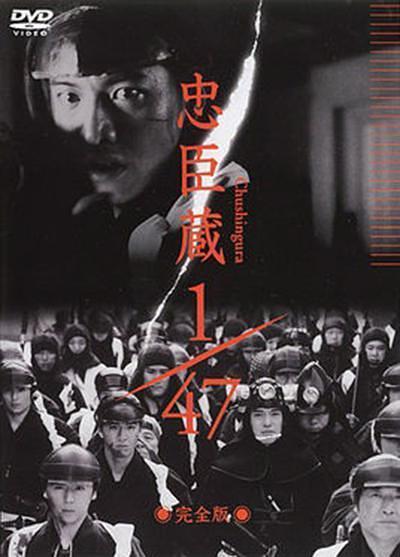 忠臣藏1/47海报