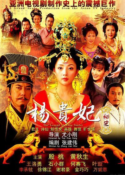 杨贵妃秘史海报