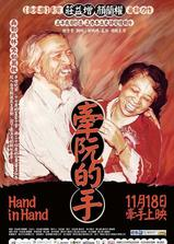牵阮的手海报
