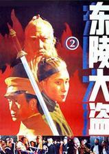 东陵大盗(二)海报