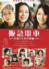 阪急电车 单程15分的奇迹海报