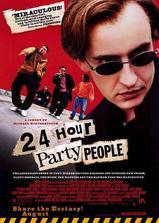 24小时狂欢派对海报