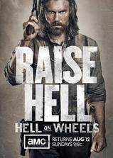 地狱之轮 第二季海报