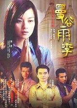 曼谷雨季海报